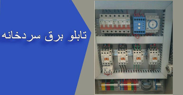 تجهیزات سردخانه - تابلو برق سردخانه